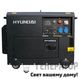 Дизельный генератор HYUNDAI DHY 6000SE