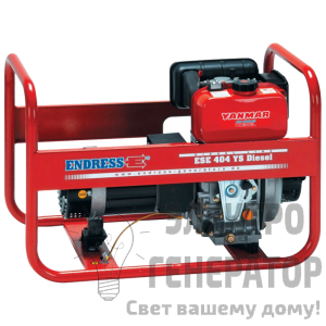 Дизельный генератор ENDRESS (Германия) ESE 404 YS Diesel