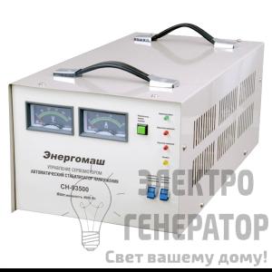 Стабилизатор напряжения Энергомаш (Россия) СН-93500