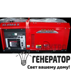 Дизельный генератор Elemax SH11D