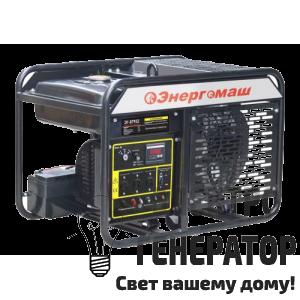 Генератор бензиновый Энергомаш (Россия) ЭГ-87952