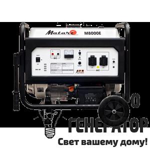 Генератор бензиновый Matari M 8000E