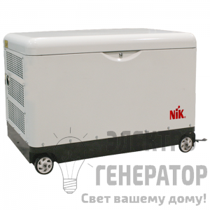 Трехфазный генератор NIK (США) DG 15