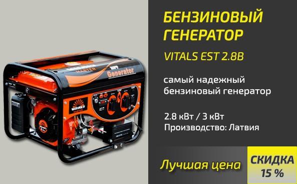 <strong>Бензиновый генератор</strong>VITALS EST 2.8B