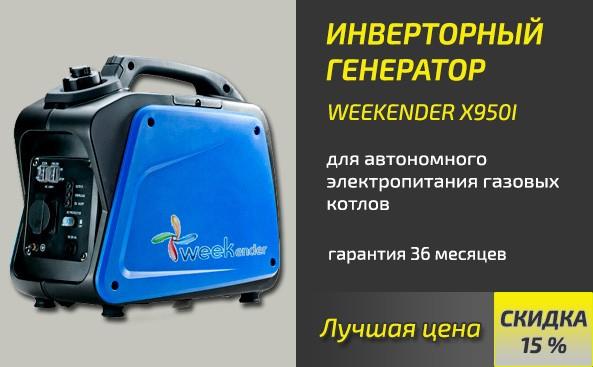 <strong>Инверторный генератор</strong>WEEKENDER X950