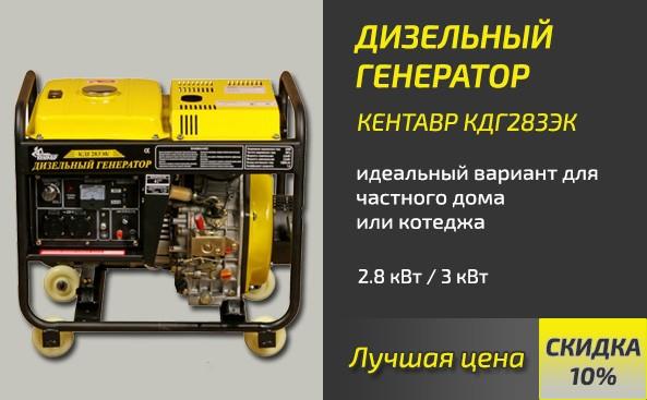 <strong>Дизельный генератор</strong>КЕНТАВР КДГ283ЭК