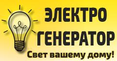 ELECTROGENERATOR.com.ua